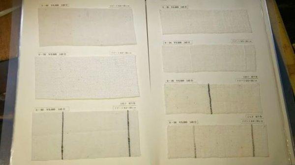 画像3: 自然栽培綿 布 カーテン見本帳